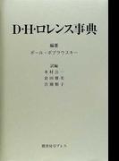D・H・ロレンス事典
