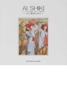 Ai Shiki パリ・愛をたたえて (ART BOX/GALLERYシリーズ)