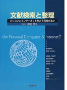 文献検索と整理 パソコンとインターネットをどう利用するか 改訂第2版