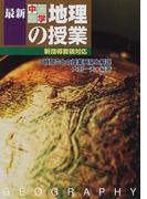 最新中学地理の授業 1時間ごとの授業展開と解説