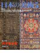 日本の美術 No.432 両界曼荼羅