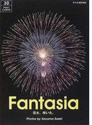 Fantasia 花火、咲いた。 (Postcard book)