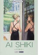 Ai Shiki パリから (Art box/postcard book)