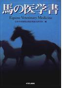 馬の医学書