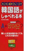 カンタン基本フレーズで韓国語がしゃべれる本 難しい文法は知らなくてもこれだけ話せる!