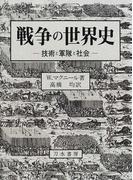 戦争の世界史 技術と軍隊と社会