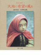 大地に希望の風を 民族の讃歌 2 森小夜子人形作品集