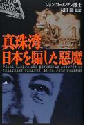 真珠湾日本を騙した悪魔