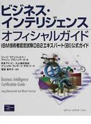 ビジネス・インテリジェンスオフィシャルガイド IBM技術者認定試験DB2エキスパート(BI)公式ガイド