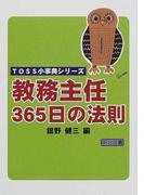 教務主任365日の法則 (TOSS小事典シリーズ)