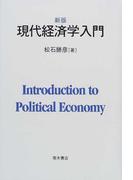 現代経済学入門 新版