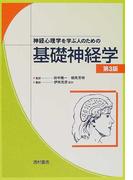 神経心理学を学ぶ人のための基礎神経学 第3版