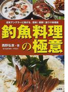 釣魚料理の極意 週末アングラーに捧げる、簡単!超即!激ウマ料理術