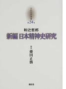 京都哲学撰書 第24巻 新編日本精神史研究