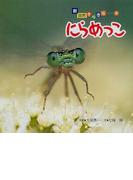 にらめっこ (新・自然きらきら)