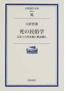 死の民俗学 日本人の死生観と葬送儀礼