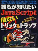 誰もが知りたいJavaScript危ないトリック&トラップ 極悪の「だまし」メッセージから「飛ばし」ワザまで危ないサイトが駆使する禁断のスクリプトの書き方 わかれば防げる悪の裏Webテクニック