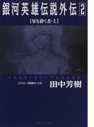 銀河英雄伝説外伝 2 星を砕く者 上 (徳間デュアル文庫)(徳間デュアル文庫)