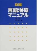 新編言語治療マニュアル