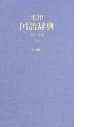 実用国語辞典 ポケット判