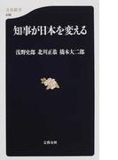 知事が日本を変える (文春新書)(文春新書)