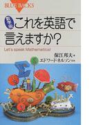 数学版これを英語で言えますか? Let's speak mathematics! (ブルーバックス)(ブルー・バックス)