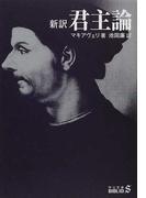 君主論 新訳 改版