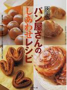 パン屋さんのしあわせレシピ 決定版 一度は食べたい、作りたい老舗のバゲットから話題のおやつパンまで