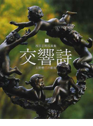 交響詩 玉野勢三の彫刻 西宮正明写真集