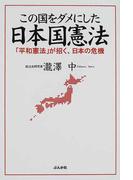 この国をダメにした日本国憲法 「平和憲法」が招く、日本の危機