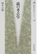 銭の考古学 (歴史文化ライブラリー)