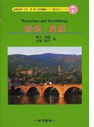 ドイツ語文法シリーズ 7 語彙・造語
