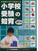 お母様の手で指導する小学校受験の知育 改訂版
