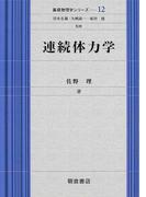 連続体力学 (基礎物理学シリーズ)