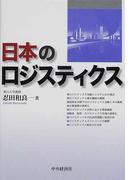 日本のロジスティクス