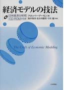 経済モデルの技法