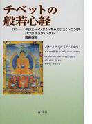 チベットの般若心経