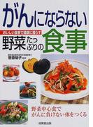 がんにならない野菜たっぷりの食事 野菜中心食でがんに負けない体をつくる (おいしい食事で健康に暮らす)