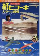紙ヒコーキ・大空への挑戦 ペーパークラフト