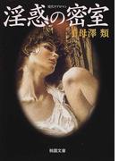 淫惑の密室 (桃園文庫)