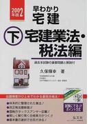 早わかり宅建 基本テキスト 2002年版下 宅建業法・税法編