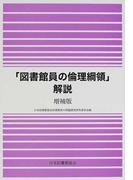 「図書館員の倫理綱領」解説 増補版