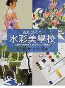 西丸式人の水彩美学校 伝統の水彩技法でスタイリッシュな表現を 第1巻 ゆったりと基本