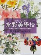西丸式人の水彩美学校 伝統の水彩技法でスタイリッシュな表現を 第2巻 みずみずしく花