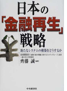 日本の「金融再生」戦略 新たなシステムの構築をどうするか