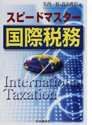 スピードマスター国際税務