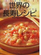 世界の長寿レシピ 身近な食材でカンタン調理