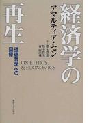 経済学の再生 道徳哲学への回帰