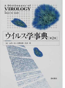 ウイルス学事典 第2版