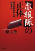 「赤報隊」の正体 朝日新聞阪神支局襲撃事件